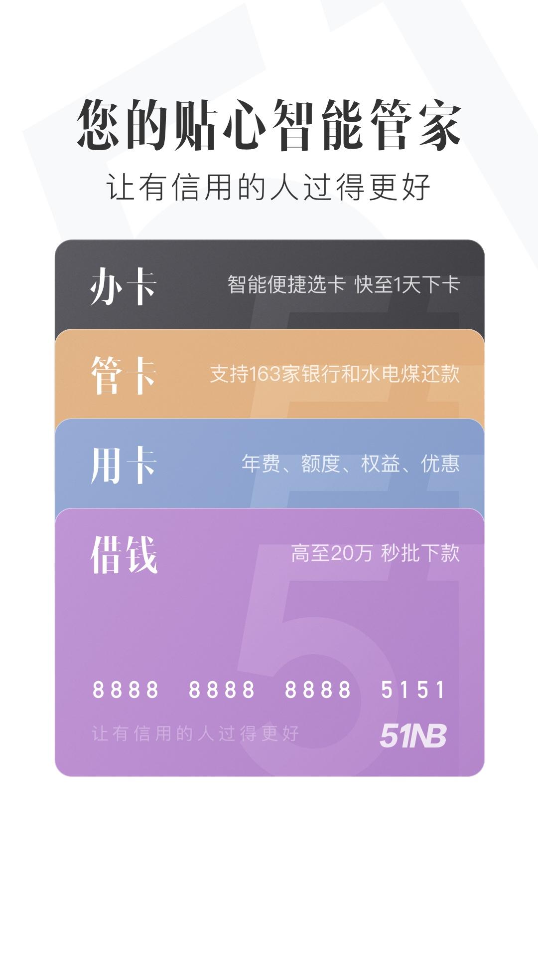51信用卡管家截图(1)