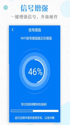 万能WiFi钥匙截图(3)