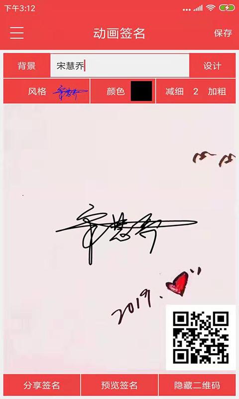 个性艺术签名截图(4)