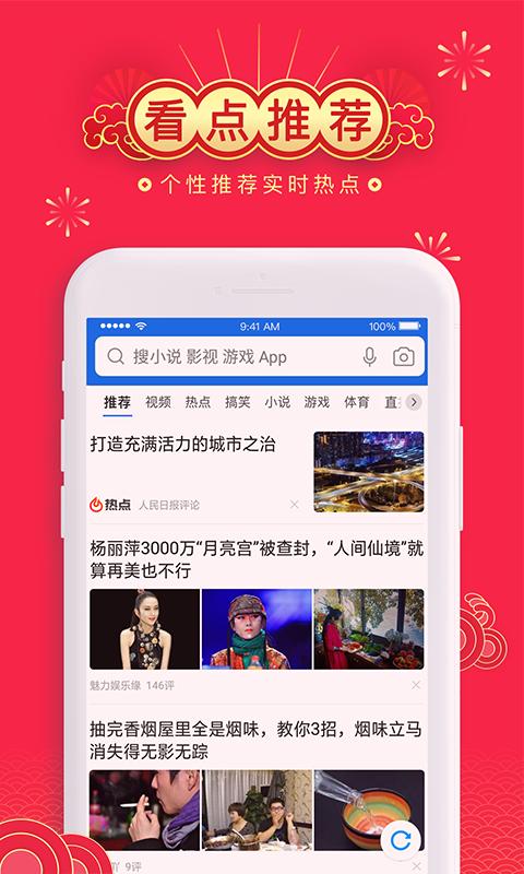 QQ浏览器截图(4)