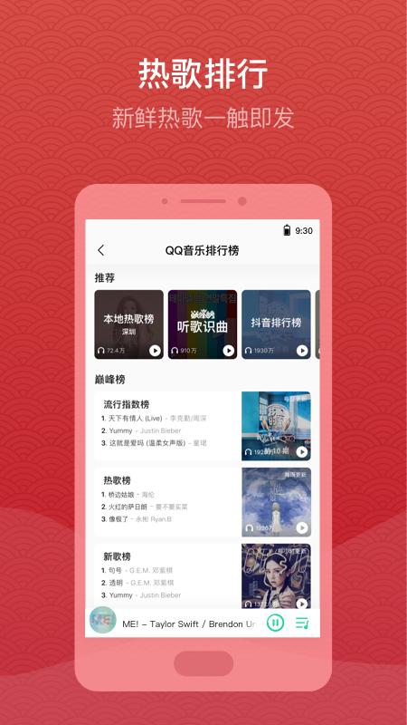 QQ音乐截图(4)