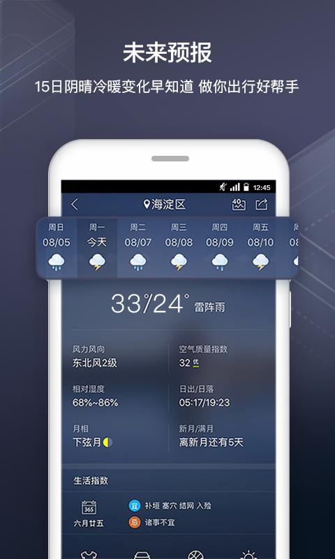 天气通截图(4)