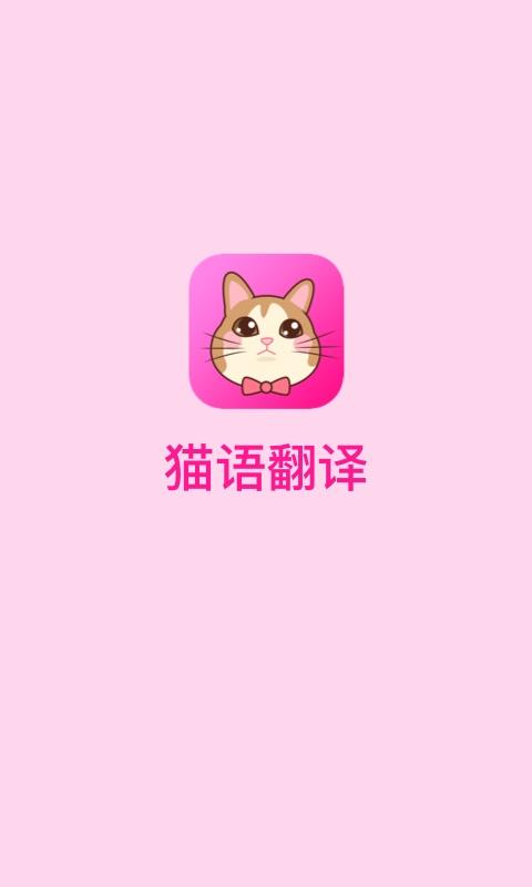 猫语翻译截图(1)