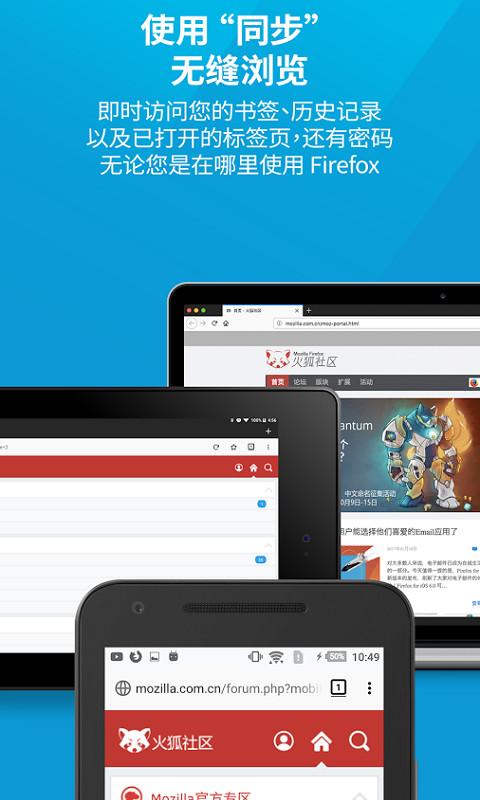 Firefox火狐浏览器截图(3)