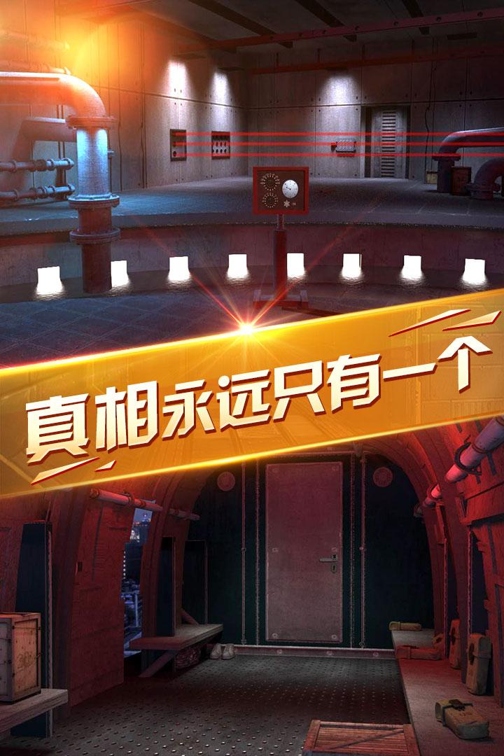 密室逃脱13秘密任务(畅玩版)截图(3)