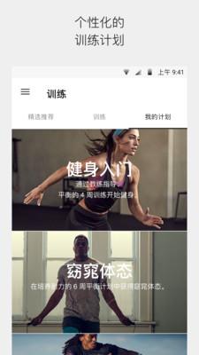 Nike Training Club截图(4)
