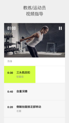Nike Training Club截图(1)
