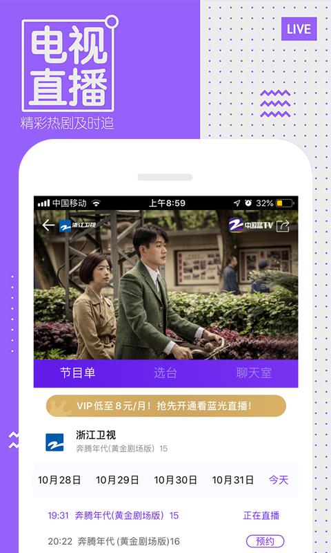 中国蓝TV截图(2)