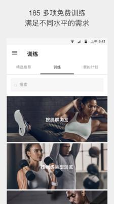Nike Training Club截图(2)