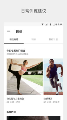 Nike Training Club截图(3)