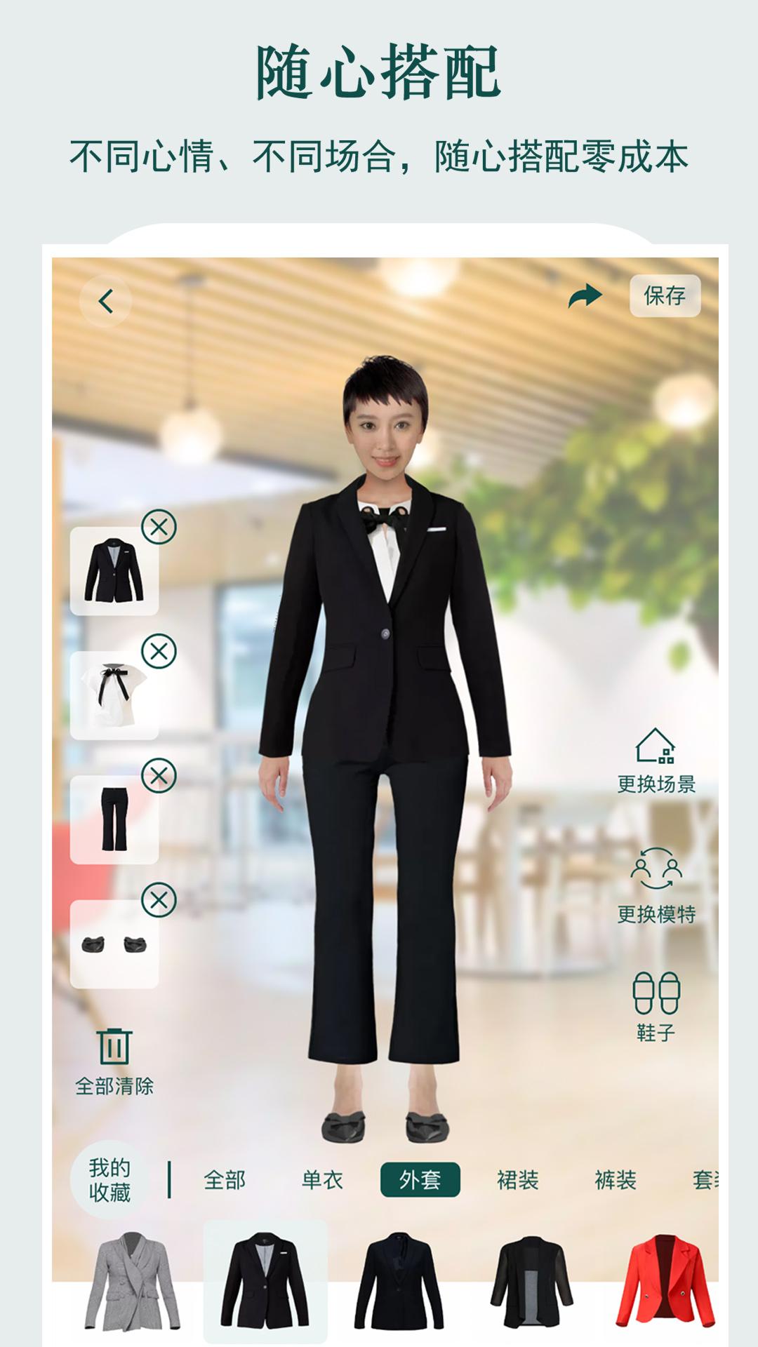 虚拟试衣间截图(1)