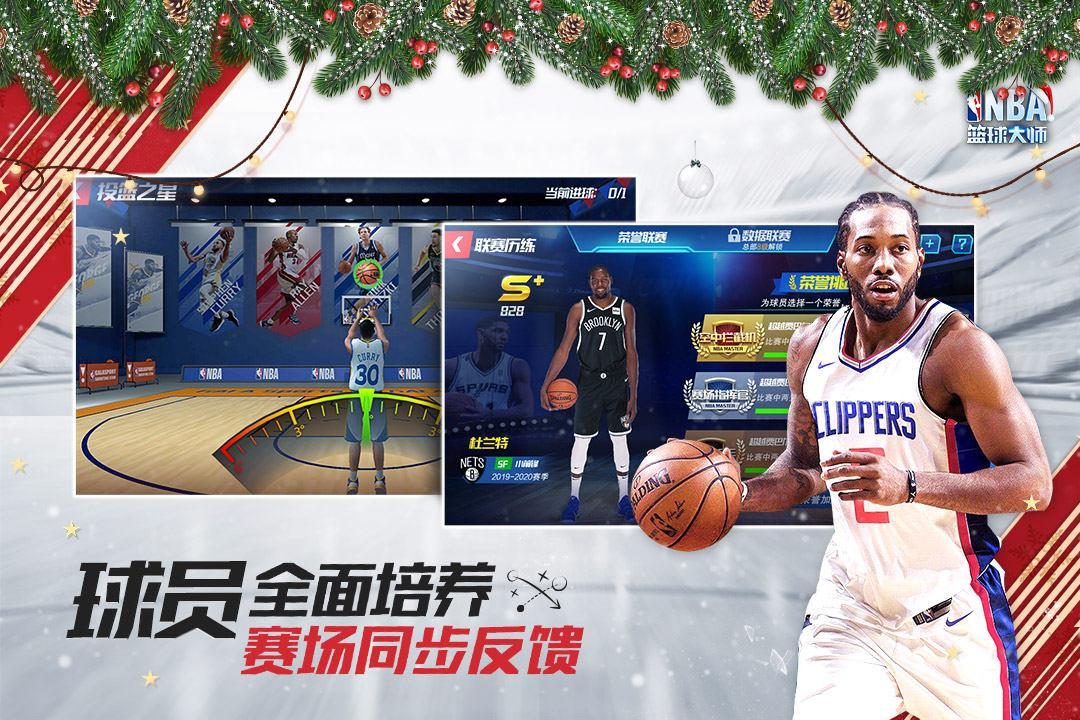 NBA篮球大师截图(1)