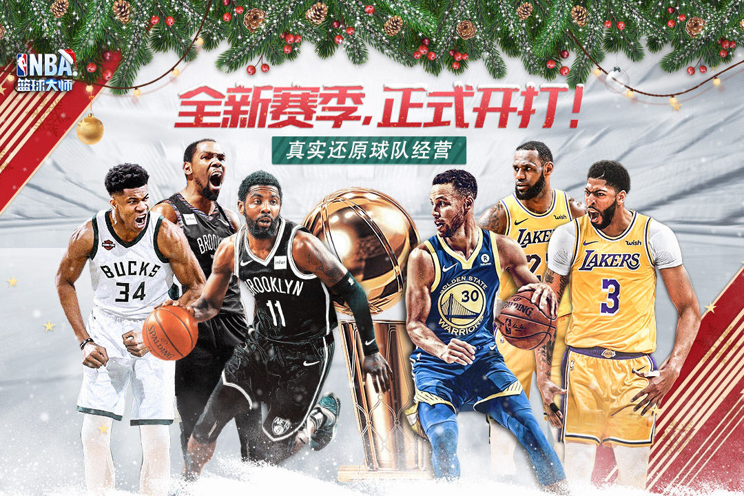 NBA篮球大师截图(4)