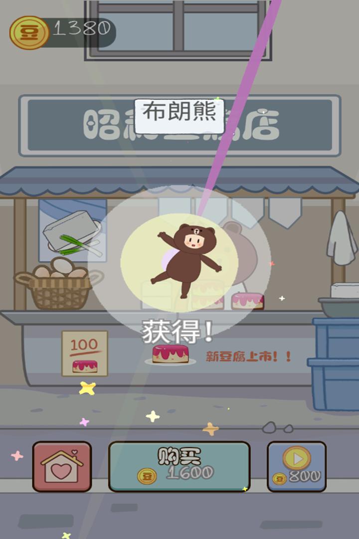 豆腐女孩截图(5)