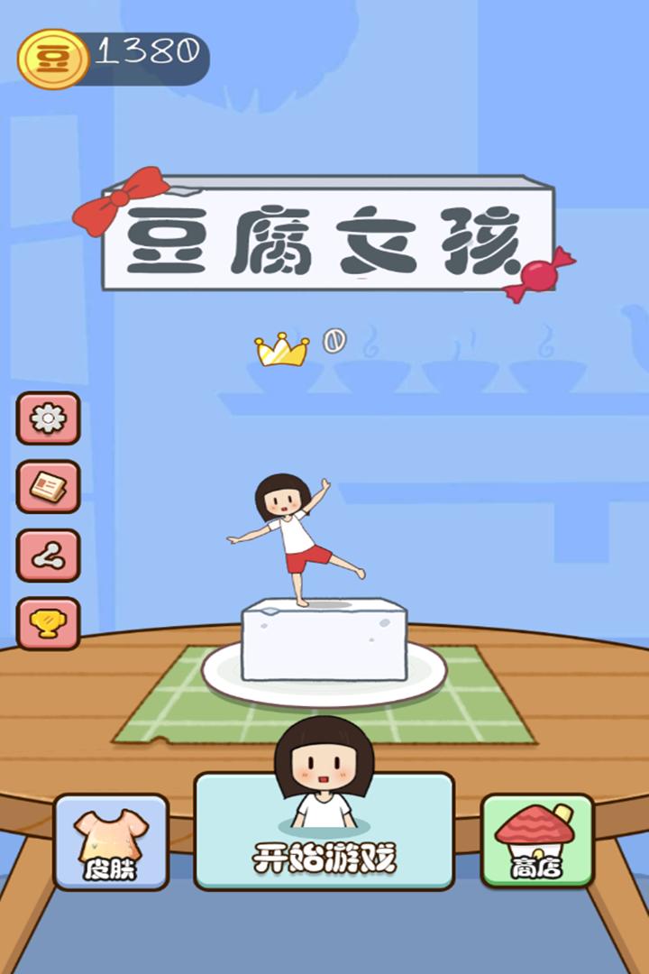 豆腐女孩截图(2)