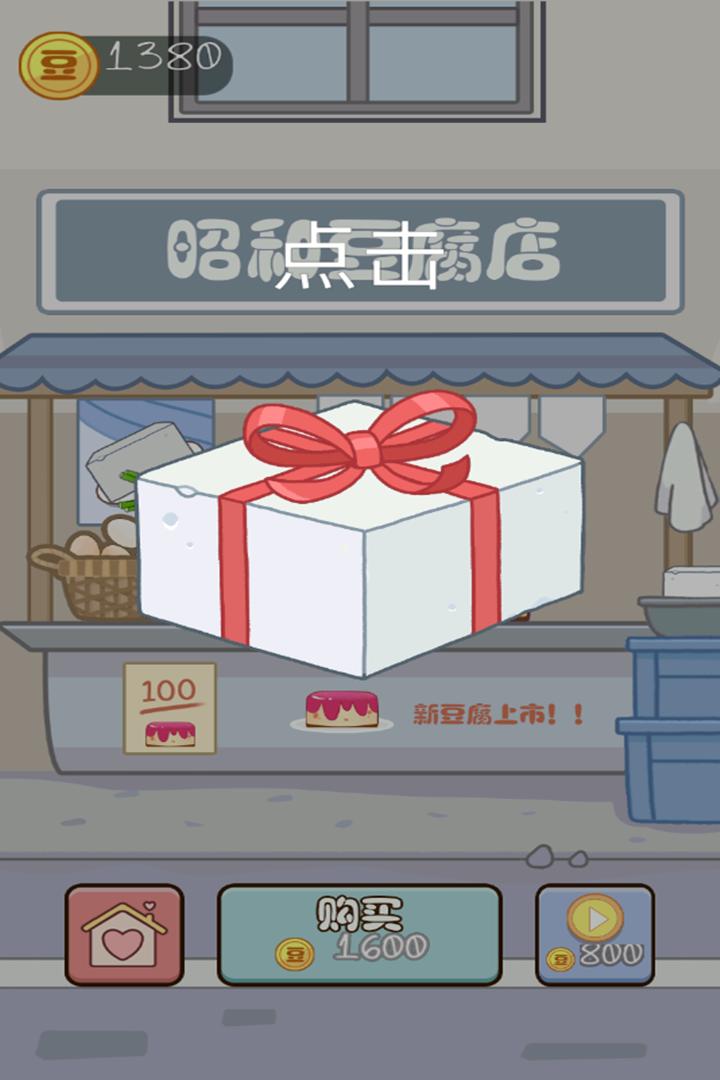 豆腐女孩截图(4)