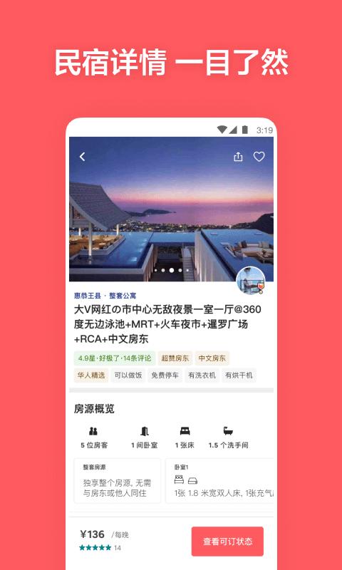 Airbnb爱彼迎截图(4)