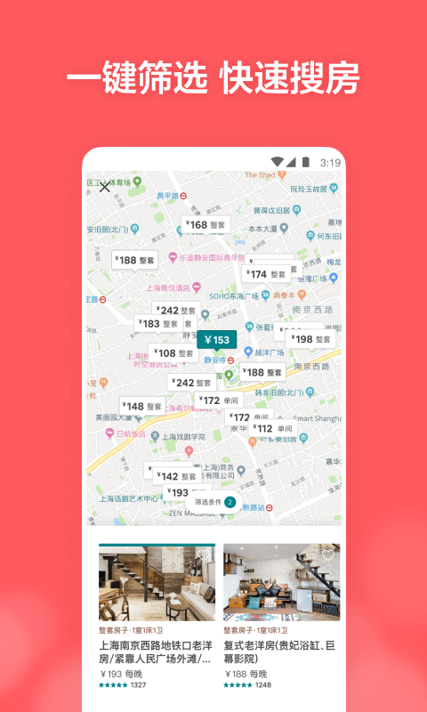 Airbnb爱彼迎截图(3)