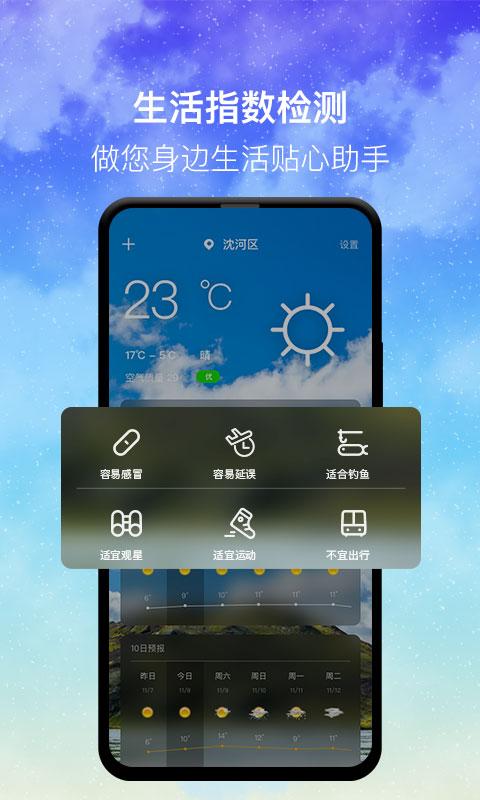 天气截图(5)