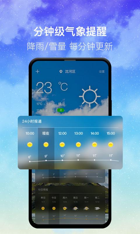 天气截图(2)