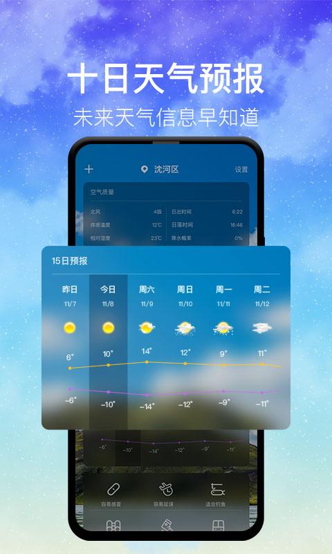 天气截图(3)