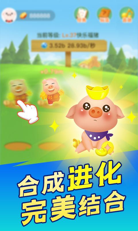 阳光养猪场截图(1)