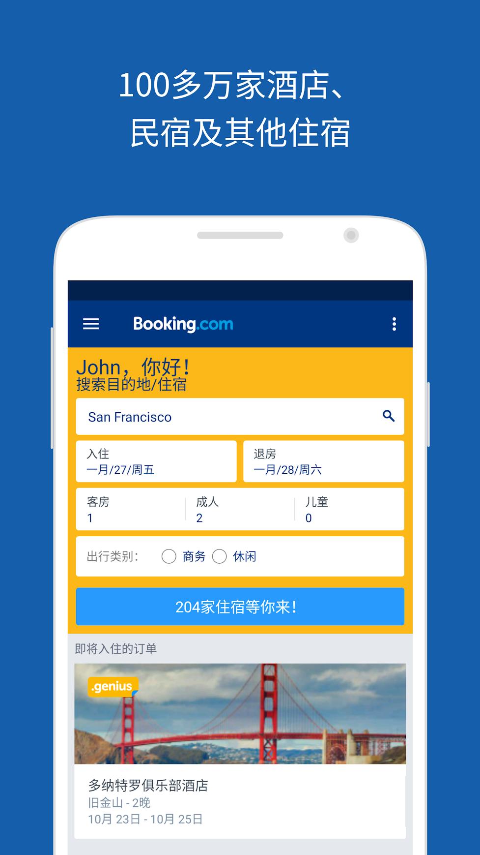 Booking.com截图(2)