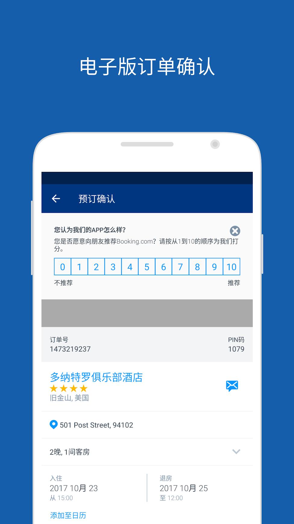 Booking.com截图(4)