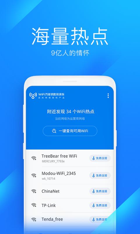 WiFi万能钥匙极速版截图(4)