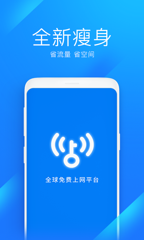 WiFi万能钥匙极速版截图(1)