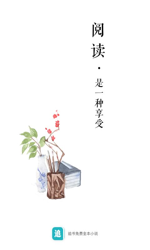 追书免费全本小说截图(5)