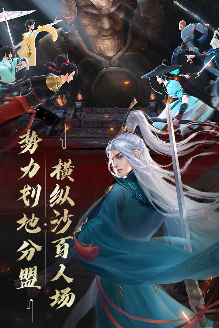 新笑傲江湖截图(1)