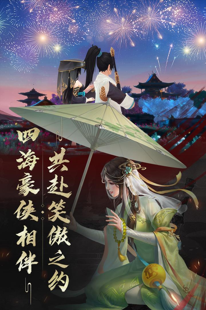 新笑傲江湖截图(3)