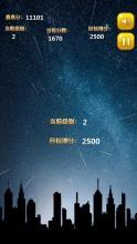 星星消灭 2015截图(4)