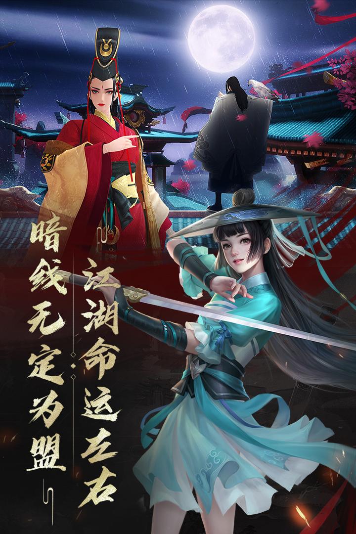 新笑傲江湖截图(2)