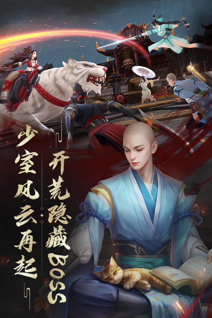 新笑傲江湖截图(5)
