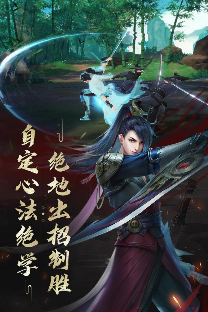 新笑傲江湖截图(4)