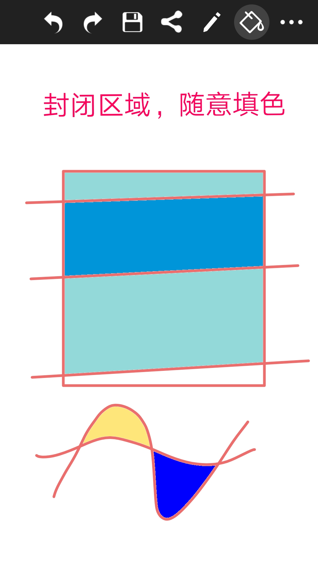 涂鸦画图截图(5)