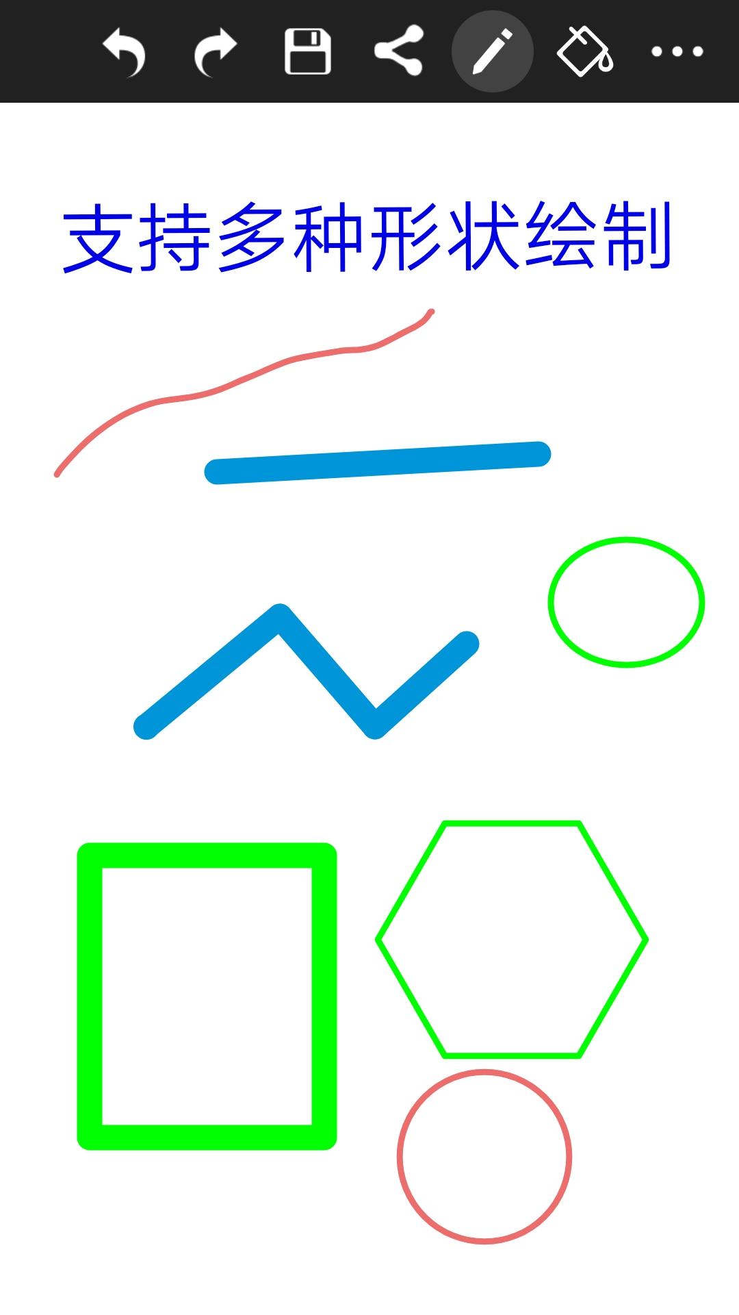 涂鸦画图截图(3)