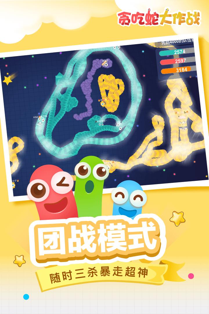 贪吃蛇大作战截图(2)