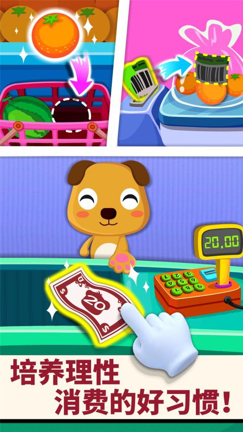 宝宝超市截图(3)
