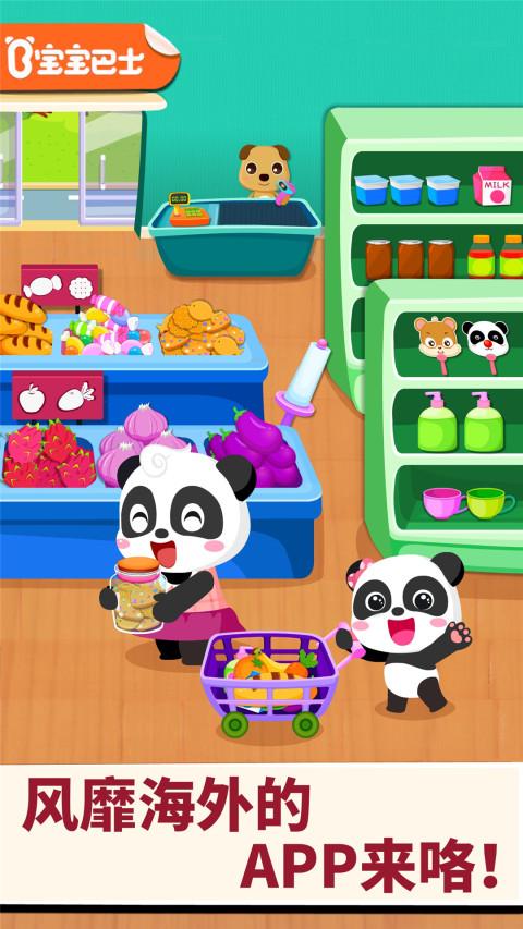 宝宝超市截图(1)