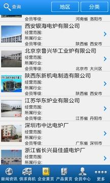 中国电炉截图