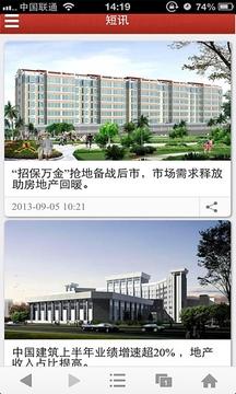 中国建设网截图