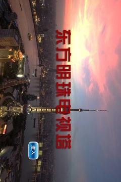 东方明珠电视塔截图