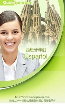 西班牙语伴侣截图