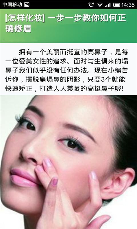 教你化妆截图