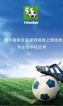 51football截图