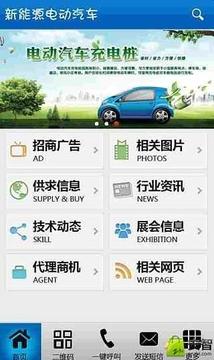 新能源电动汽车截图