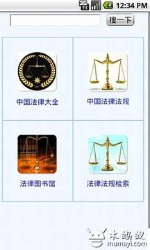 法律法规手机查询截图